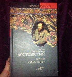 Достоевский Ф.М. книга 📚