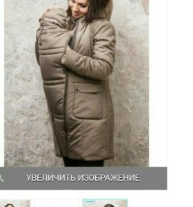 Куртка 3 в1, слингокуртка Vmeste
