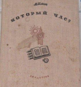 Ильин М. Который час? Рассказы о времени. 1935г.