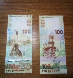 БАНКНОТА НОМИНАЛОМ 100 РУБЛЕЙ КРЫМ