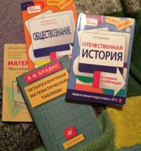Учебники для подготовки