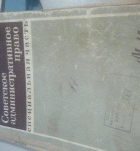 Советское административное право 1971