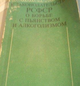Книга комментарии к законодательству рсфср 1986