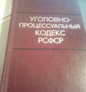 Уголовно-процессуальный кодекс рсфср 1973