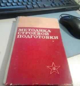 Методика строевой подготовки 1980