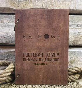 Книга в деревянной обложке отзывы и предложения