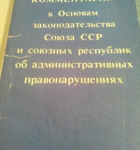 Комментарий к основам законодательства союза сср