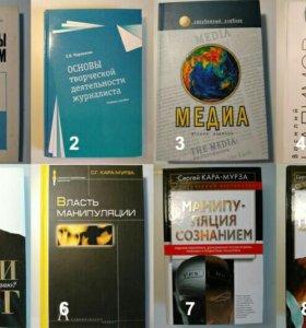 Книги по журналистике и психологии