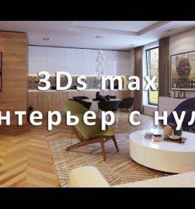 Визуализация 3 D MAX