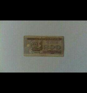 Банкнота 200 карбованцев 1992 г.Украина