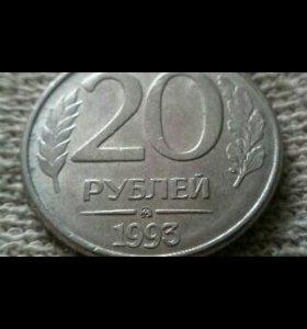 Монета 20 рублей 1993 г.ММД/магнетик/Россия