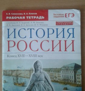 Рабочая тетрадь по истории Е.В Симонова