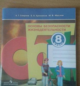 Тетрадь по ОБЖ за 8 класс
