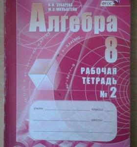 Тетрадь по алгебре 2 часть