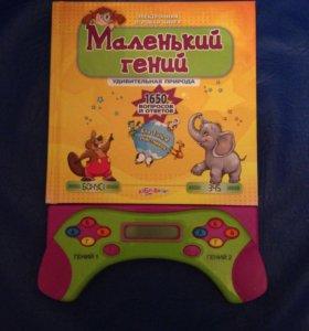 Электронная игровая книга