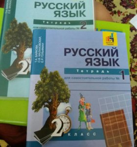 Тетради для самостоятельных работ по рус. 2 класс