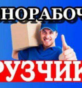 Услуги грузчиков-разнарабочих
