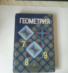 Геометрия 7 класс 8 класс 9 класс