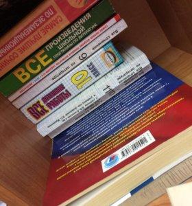 Справочники, решебники, сборники
