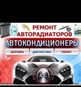 Автокондиционеры Ремонт Заправка