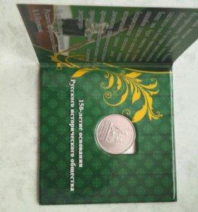 Монета коллекционная в альбоме