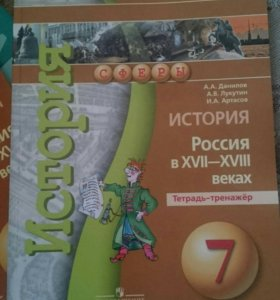 Тетрадь -тренажёр по истории России XVII- XVIII в.