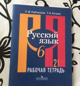 Тетрадь рабочая 6класс русский язык 2 часть