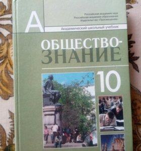 Учебник по обществознанию за 10 класс.