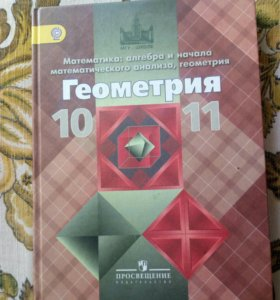 Учебник по геометрии за 10-11 класс