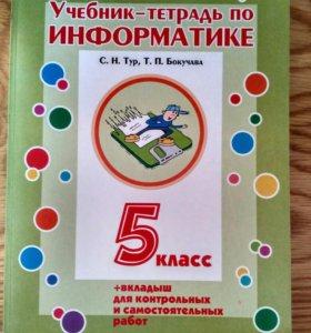 Учебник-тетрадь по информатике 5 класса.
