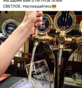 Отдых))