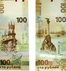 Купюры 100 Крым