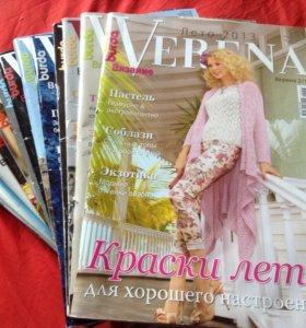 Журналы Verena