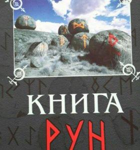 """Книга """"Книга рун"""""""
