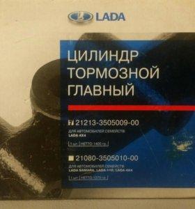 Цилиндр тормозной главный 21213 LADA 4 × 4