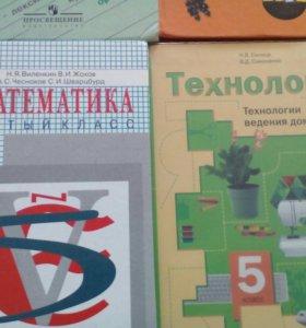 Учебники 5-6 класс.