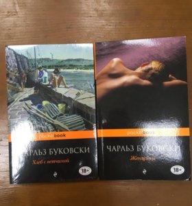 Книги Чарльза Буковски