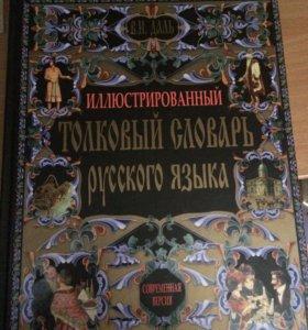 Толковый словарь .