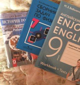 Рабочие тетради и сборник задач