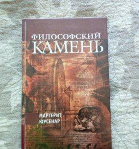 """Книга """"Филосовский камень"""""""