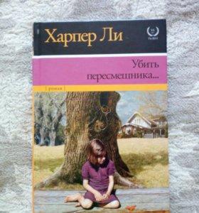 """Книга """"Убить пересмешника"""""""