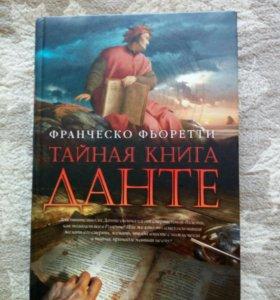 """Книга """"Тайная книга Данте"""""""