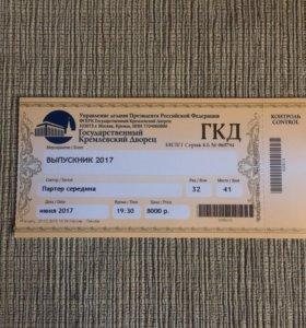 Билеты на выпускной в Кремль