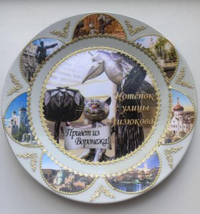Сувенир-тарелка