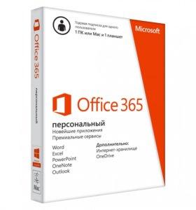 Ms Office 365 Персональный