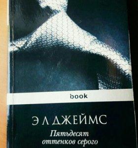 """Книги """"Пятьдесят оттенков серого"""" 2 части"""