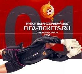 Билеты на матчи кубка конфедераций в Сочи