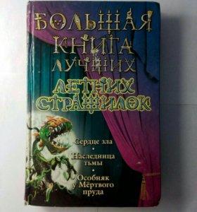 """""""Большая книга летних страшилок"""""""