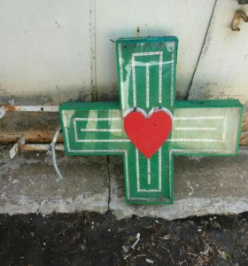 Крест для аптеки