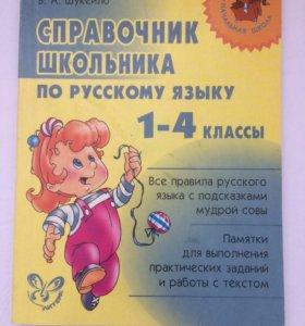 Справочник школьника по русскому языку